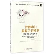 智能制造之虚拟完美模型(驱动创新与精益产品)
