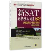 新SAT必备核心词汇1600联想助记+精讲精练(基础达标版)