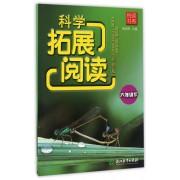 科学拓展阅读(6下彩色版)/悦读书系