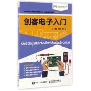 创客电子入门/创客教育丛书