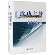 成功主管进阶手册(第2版)(精)