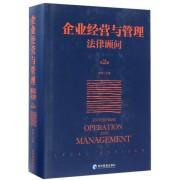 企业经营与管理法律顾问(第2版)(精)