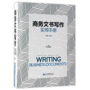 商务文书写作实用手册(第2版)(精)