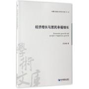 经济增长与居民幸福增长/内蒙古财经大学学术文库