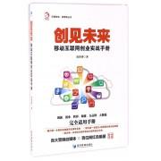 创见未来(移动互联网创业实战手册)/新管理丛书/华夏智库