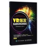 VR爆发(当虚拟照进现实)(精)