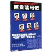 法制文萃报(第85卷总第2272-2280期合订本)
