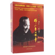DVD邓小平的故事(5碟装)