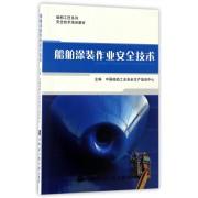 船舶涂装作业安全技术(安全技术培训教材)/船舶工匠系列