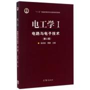 电工学(Ⅰ电路与电子技术第2版十二五普通高等教育本科国家级规划教材)