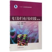 电工技术与电子技术实验(第2版十二五江苏省高等学校重点教材)
