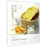 零失败面包机教科书