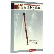竹笛考级曲集(4第9级-第10级第3版)/全国民族乐器演奏社会艺术水平考级系列丛书