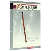 竹笛考级曲集(3第7级-第8级第3版)/全国民族乐器演奏社会艺术水平考级系列丛书