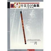竹笛考级曲集(2第5级-第6级第3版)/全国民族乐器演奏社会艺术水平考级系列丛书