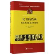民主的胜利(西班牙政治变革的进程)(精)