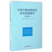中国少数民族地区扶贫进展报告(2016)