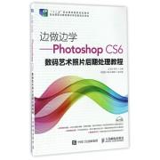 边做边学--Photoshop CS6数码艺术照片后期处理教程(附光盘十二五职业教育国家规划教材)