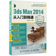 3ds Max2014从入门到精通(附光盘新编实战型全功能实用教程)