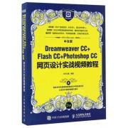 中文版Dreamweaver CC+Flash CC+Photoshop CC网页设计实战视频教程(附光盘)