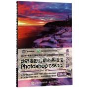 数码摄影后期必备技法Photoshop CS6\CC(附光盘旅行风光篇)