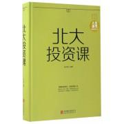 北大投资课(精)/人生金书