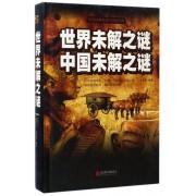 世界未解之谜中国未解之谜(精)