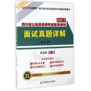 面试真题详解(第5版2017四川省公务员录用考试辅导教材)