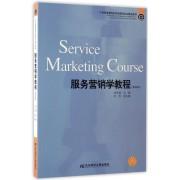 服务营销学教程(第4版21世纪高等院校市场营销专业精品教材)