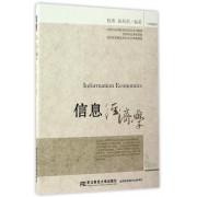 信息经济学(21世纪高等院校经济学系列教材)