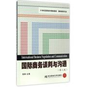 国际商务谈判与沟通(国际商务专业第2版21世纪高职高专精品教材)