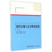 财经法规与会计职业道德(第2版中等职业教育会计专业系列教材)