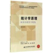 统计学原理标准化题型习题集(第6版21世纪高职高专财经类专业核心课程教材)