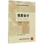 预算会计(第5版21世纪高职高专财经类专业核心课程教材)