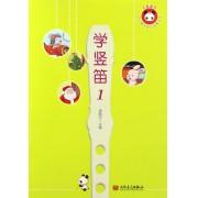 学竖笛(1)/少儿音乐快乐启蒙丛书