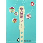 学竖笛(2)/少儿音乐快乐启蒙丛书