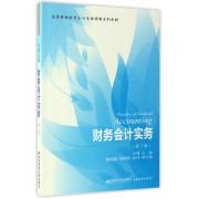 财务会计实务(第2版高等职业教育会计专业课程系列教材)