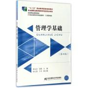 管理学基础(工商管理类第4版21世纪高职高专精品教材)