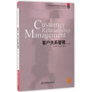 客户关系管理(第2版21世纪高等院校市场营销专业精品教材)