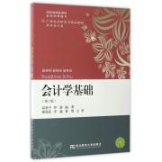 会计学基础(财务会计类第3版21世纪高职高专精品教材)