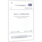 建材矿山工程测量技术规范(GB\T51178-2016)/中华人民共和国国家标准