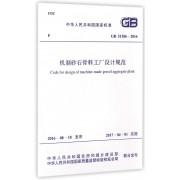 机制砂石骨料工厂设计规范(GB51186-2016)/中华人民共和国国家标准