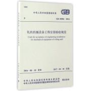 轧机机械设备工程安装验收规范(GB50386-2016)/中华人民共和国国家标准