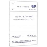 综合布线系统工程设计规范(GB50311-2016)/中华人民共和国国家标准