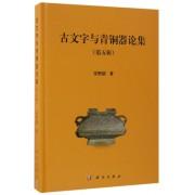 古文字与青铜器论集(第5辑)(精)