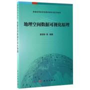 地理空间数据可视化原理(普通高等院校地理信息科学系列教材)