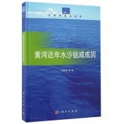 黄河近年水沙锐减成因(精)/水科学前沿丛书
