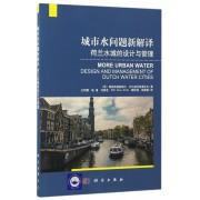 城市水问题新解译(荷兰水城的设计与管理)