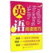 英语阅读技巧