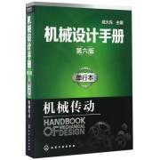 机械设计手册(单行本机械传动第6版)